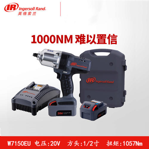 英格索兰1/2寸W7150EU| 3/4寸W7170EU 20V方头充电冲击扳手两套装