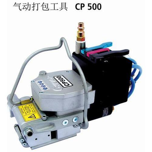 德国CYKLOP打包机    气动打包机CP500   手提式电动打包机