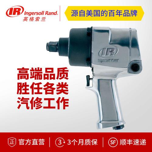 英格索兰/IR3/4寸261|75mm 261-3|150mm 261-6 气动冲击扳手气动工具