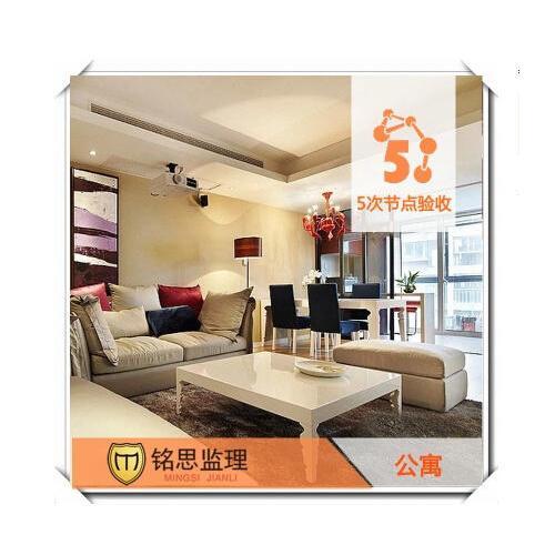 公寓验收5次套餐开工、 水电验收、泥木验收、油漆验收、竣工验收
