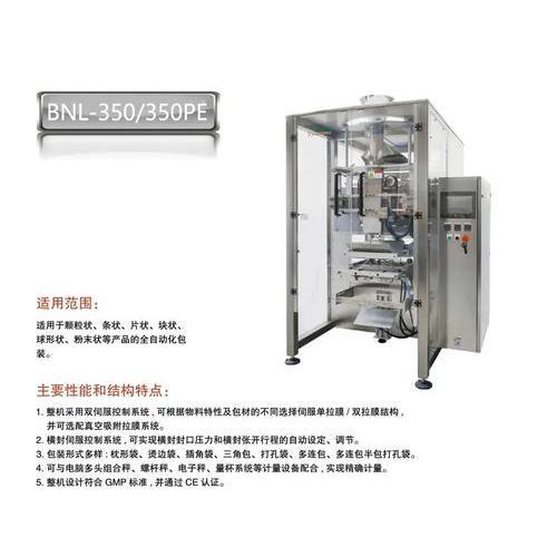 JL系列立式包装机BNL-350-350PE