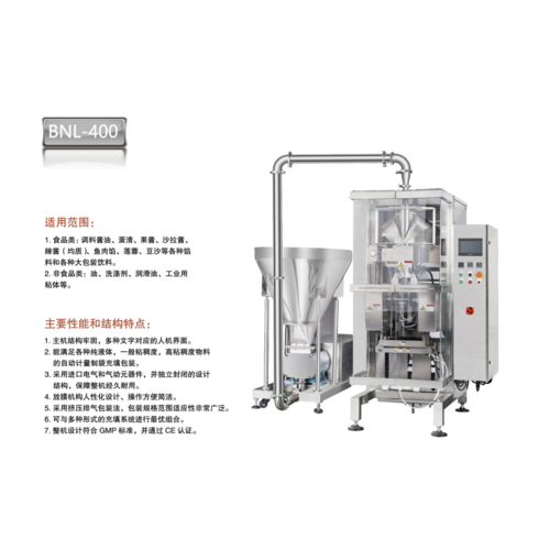 液态产品立式包装机BNL-400
