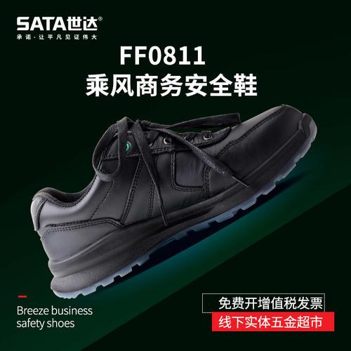 世达(SATA)FF0811 劳保鞋透气舒适 牛皮防滑防 砸防刺穿钢包头工作鞋品质定制新款 乘风商务安全鞋