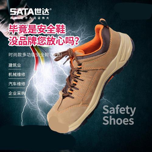 世达(SATA )FF0802 劳保鞋夏季轻便 防砸防 刺穿 休闲绝缘 定制款 三合一安全鞋