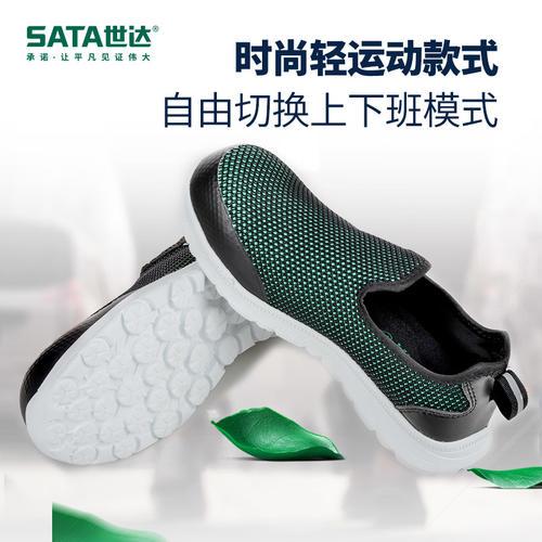 世达(SATA) FF0603 劳保鞋 防砸 防刺穿 钢包头男工作轻便一脚蹬 安全鞋品质定制新款