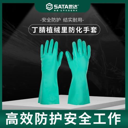 世达(SATA)SF0402-7多规格丁腈植绒里防化手套7英寸/8英寸/9英寸劳保手套