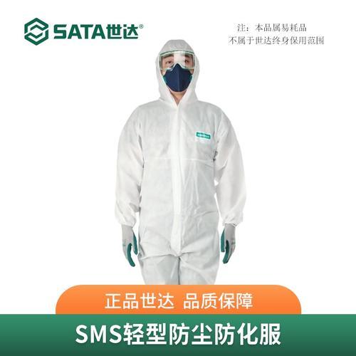 世达(SATA)BF0102 SMS轻型防尘 防化服 全封闭隔离工作服无尘服防护衣劳保用品防护服