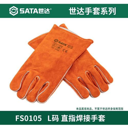 世达(SATA)FS0105 FS0106 直指焊接手套防护手套焊工手套电焊手套隔热防火阻燃耐高温