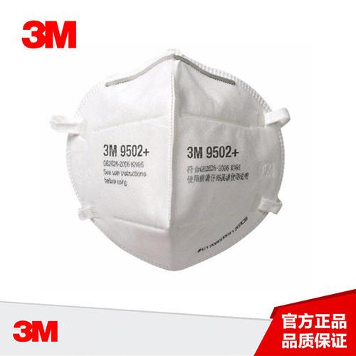 3M 9502+头戴过滤式防颗粒物呼吸器KN95 50只/袋 10袋/箱