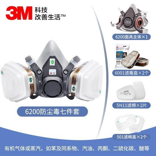 3M防毒面具KN95防尘面罩呼吸防护工业粉尘打磨 6200半面具6001滤盒501滤棉盖5N11滤棉套装