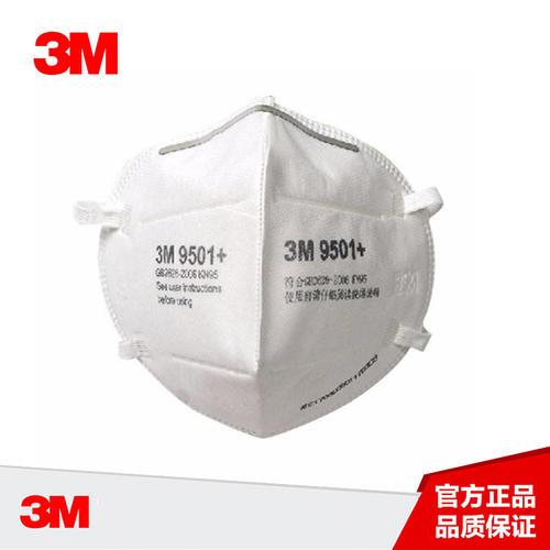 3M 9501+耳戴过滤式防颗粒物呼吸器KN95 50只/袋 10袋/箱