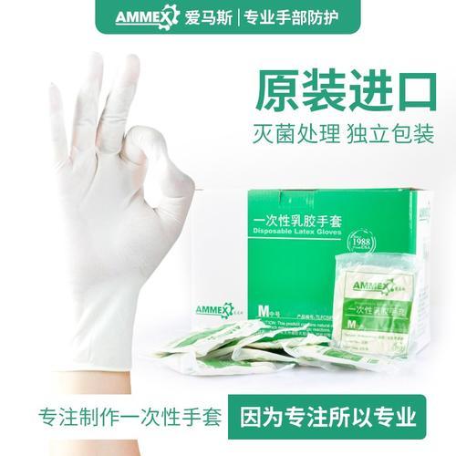 爱马斯AMMEX TLFCMDSi40100一次性手套独立装灭菌手套乳胶橡胶医务用实验室家务清洁防水洗碗家用 10包(10双)