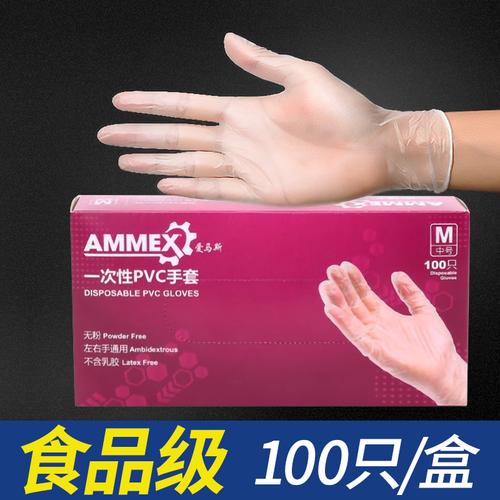 爱马斯AMMEX GPX3C40100 一次性手套橡胶手套乳胶皮PVC手套检查餐饮厨房卫生工业清洁无粉 紫盒(100只/盒)