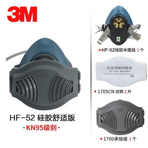 3M防尘口罩面具3200面罩防工业粉尘打磨煤矿焊接铸造防尘口罩 HF-52面具含2片1705滤棉