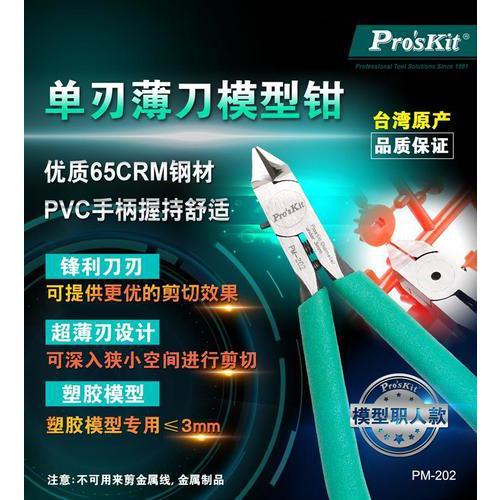 宝工(Pro'skit)PM-202 单刃薄刀塑料模型钳子