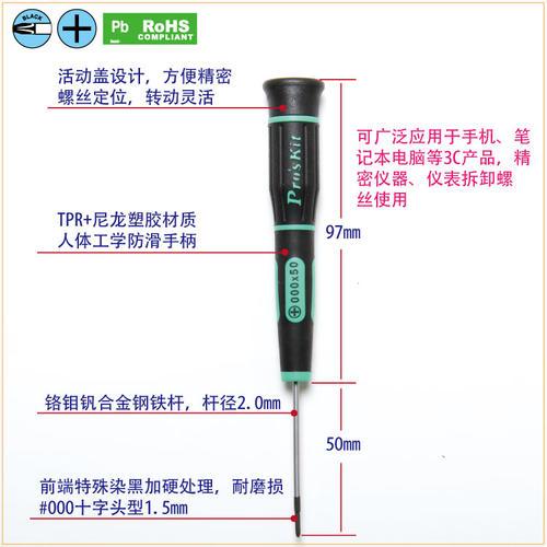 宝工(Pro'sKit)SD-081-P1 精细电脑螺丝刀绿黑小十字精密起子#000*50mm