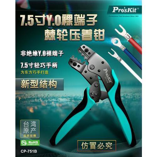 宝工(Pro'sKit)CP-751B 进口YO裸端子棘轮省力压线钳冷压接钳子 7.5寸