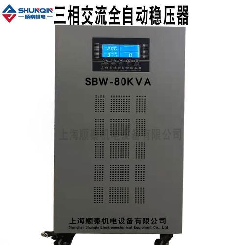 三相交流全自动稳压器SBW