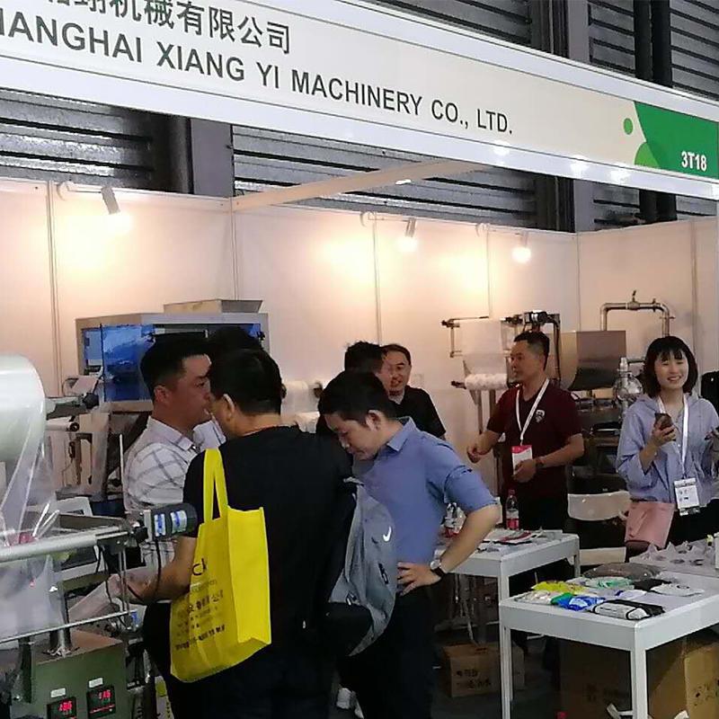 2018年上海国际加工包装展览会