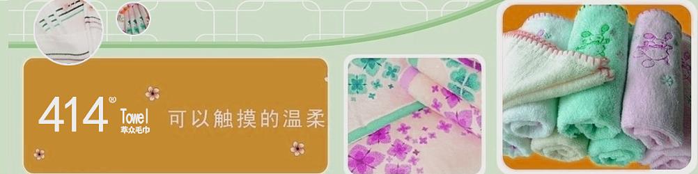 上海萃众毛巾厂