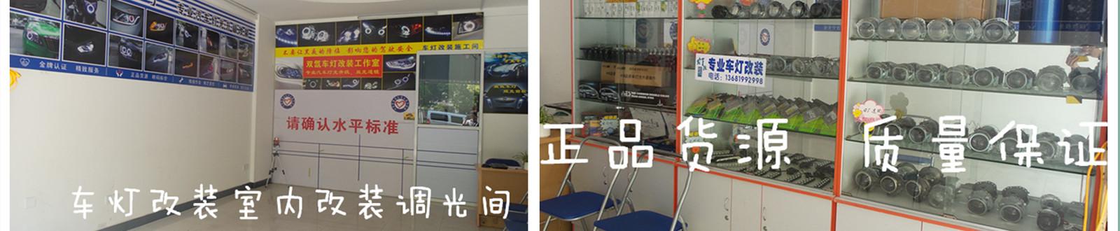 上海车灯改装