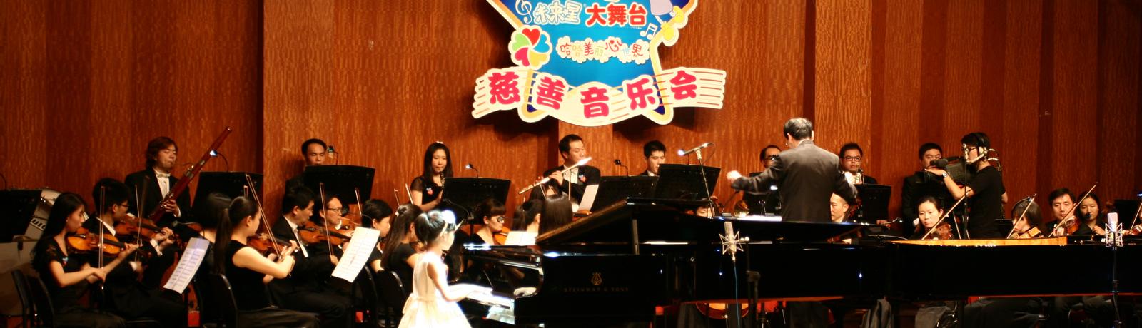 慈善音乐会