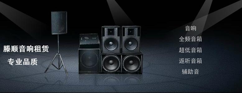 专业音响设备租赁