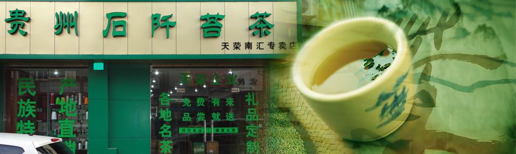 上海天荣茶业有限公司