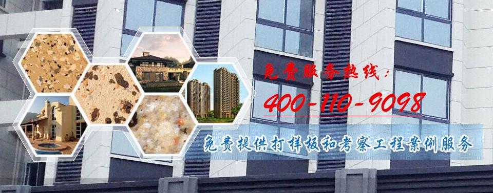 上海真石漆,外墻真石漆,外墻涂料,外墻漆,仿石漆,水包水涂料,真石漆廠家