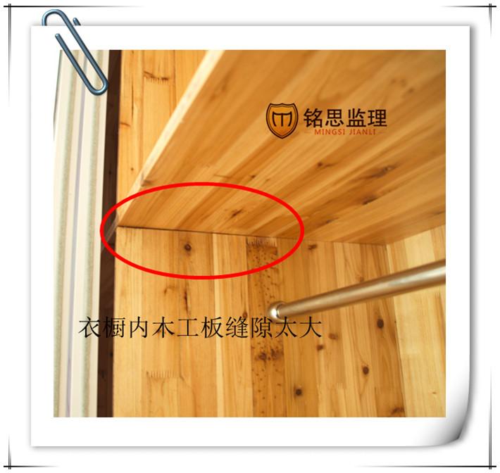衣橱内木工板缝隙太大 (1).jpg
