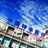 中国神华使用安碧提供的絮凝剂制备装置