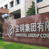 宝钢集团曾分3次采购安碧水处理设备