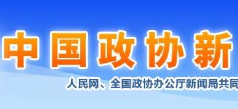 政协新闻网.jpg