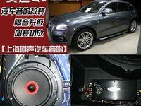 上海道声奥迪Q5 四门尾箱隔音 无损喇叭升级汽车音响改装 加装功放