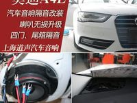 上海道声奥迪A4L A4汽车音响改装升级 四门后备箱隔音