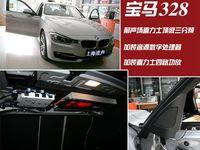 上海道声汽车音响宝马328音响无损升级音响改装 喜力士顶级三分频升级