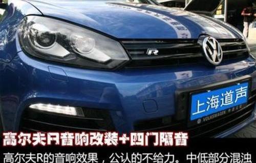 上海道声大众高尔夫R汽车音响改装全车四门隔音