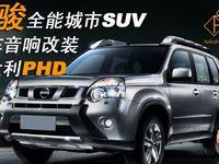 【上海道声】意大利PHDCF6.1与FB86打造全能城市SUV奇骏汽车音响新体验!