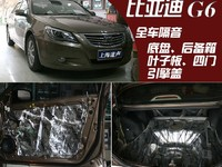 上海道声汽车音响改装 比亚迪G6全车隔音 四门尾箱地盘翼子板引擎盖隔音