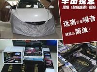 上海道声丰田锐志汽车全车隔音四门隔音后备箱隔音引擎盖隔音