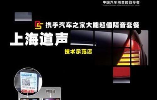 大能全车隔音2800超值优惠套餐【上海道声出品】