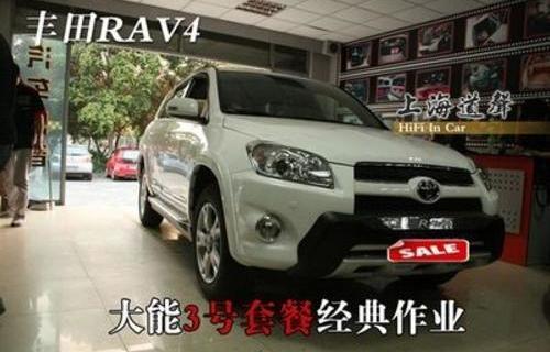 上海丰田RAV4大能3号套餐四门+后备箱+车地板+引擎盖