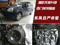 上海道声东风日产奇骏汽车音响改装音响无损升级