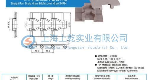 SHP84加强单绞直行链