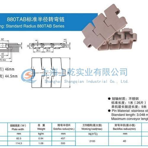 880TAB標準半徑轉彎鏈