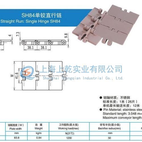 SH84單絞直行鏈