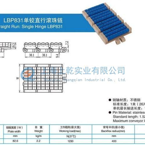 LBP831單絞直行滾珠鏈