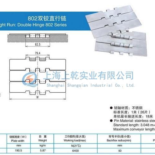 802双绞直行链(不锈钢)