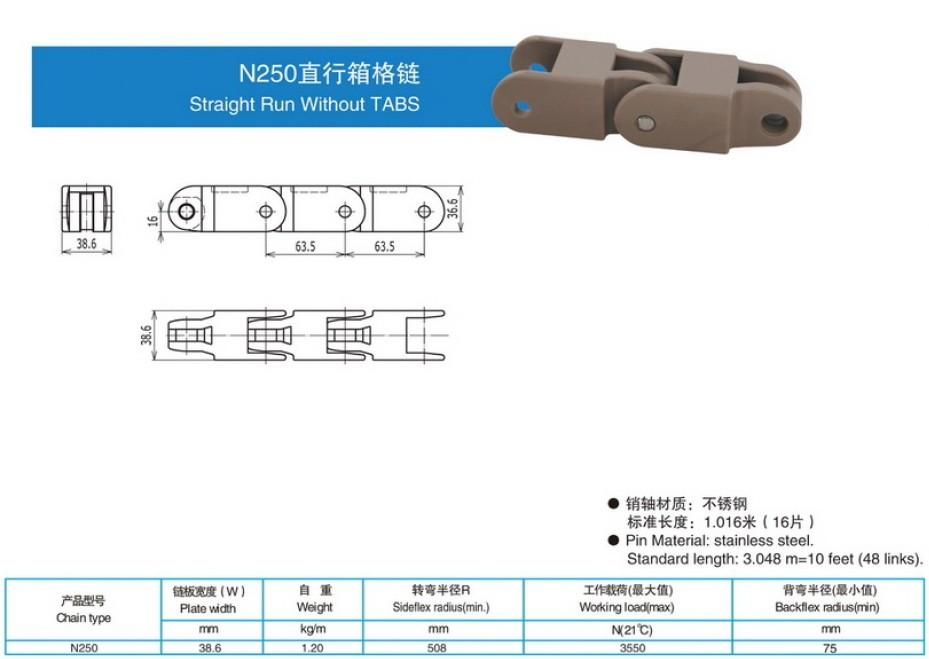 N250直行箱格链.jpg
