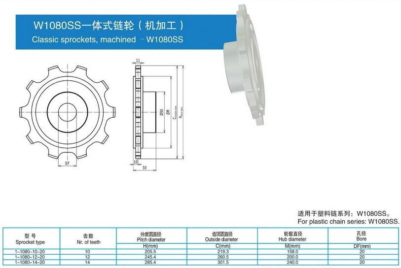 W1080SS一体式链轮.jpg